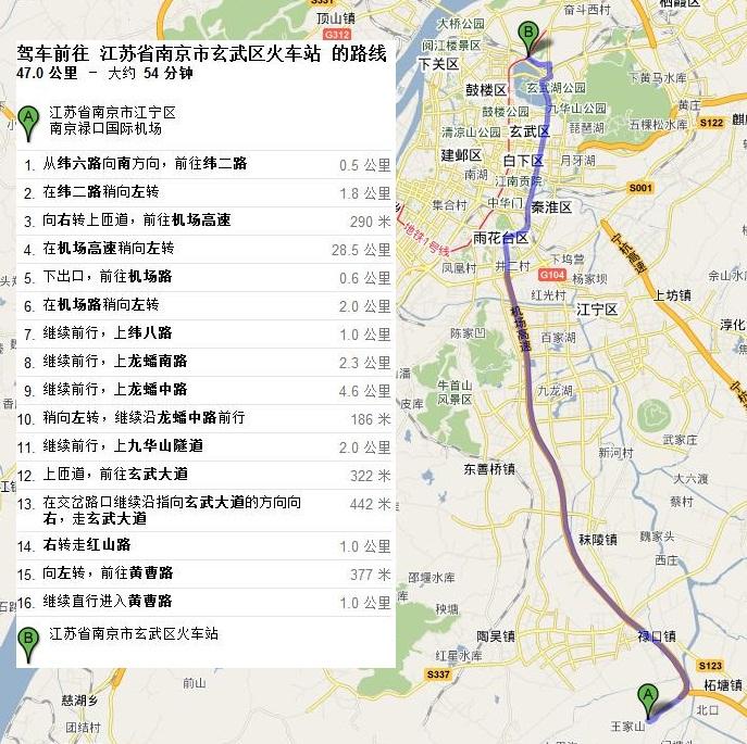 北京南苑机场到北京站怎么走最快捷谢谢